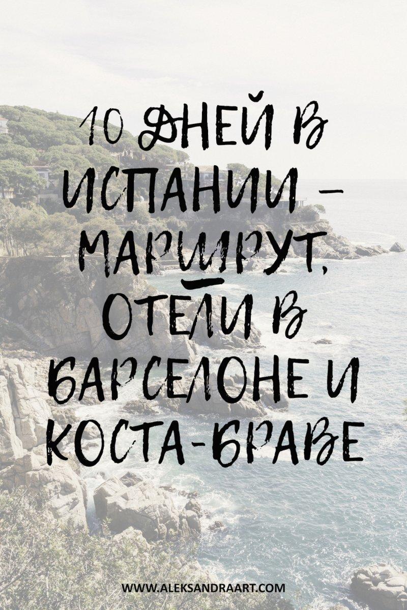 aleksandraart.com   10 ДНЕЙ В ИСПАНИИ — МАРШРУТ, ОТЕЛИ В БАРСЕЛОНЕ И КОСТА-БРАВЕ