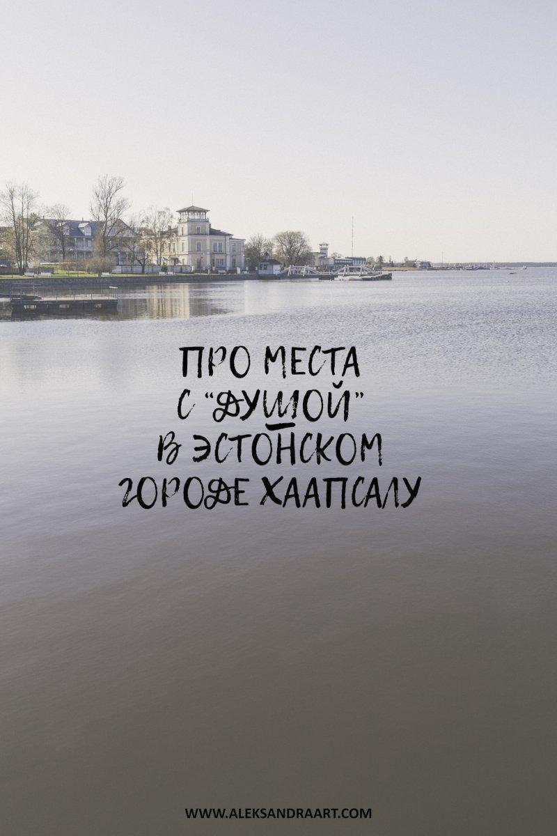 aleksandraart.com | ПРО МЕСТА С «ДУШОЙ» В ЭСТОНСКОМ ГОРОДЕ ХААПСАЛУ