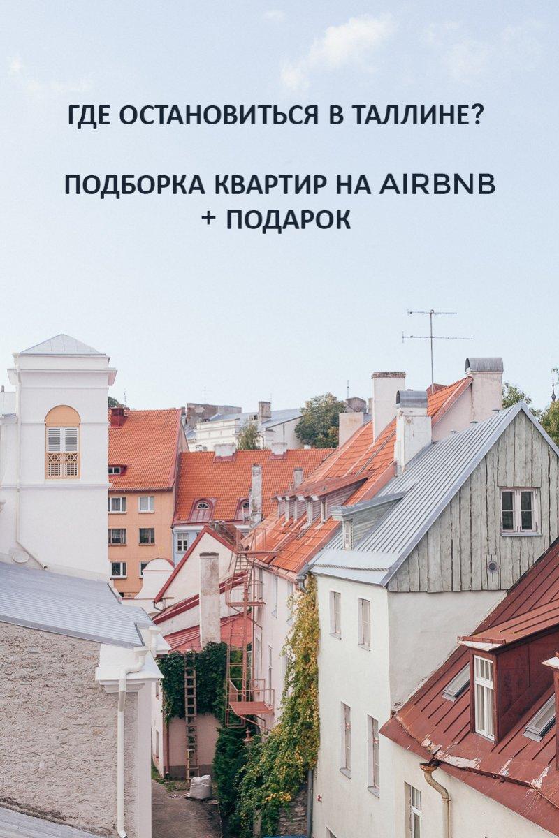 ГДЕ ОСТАНОВИТЬСЯ В ТАЛЛИНЕ? ПОДБОРКА КВАРТИР НА AIRBNB + ПОДАРОК | aleksandraart.com