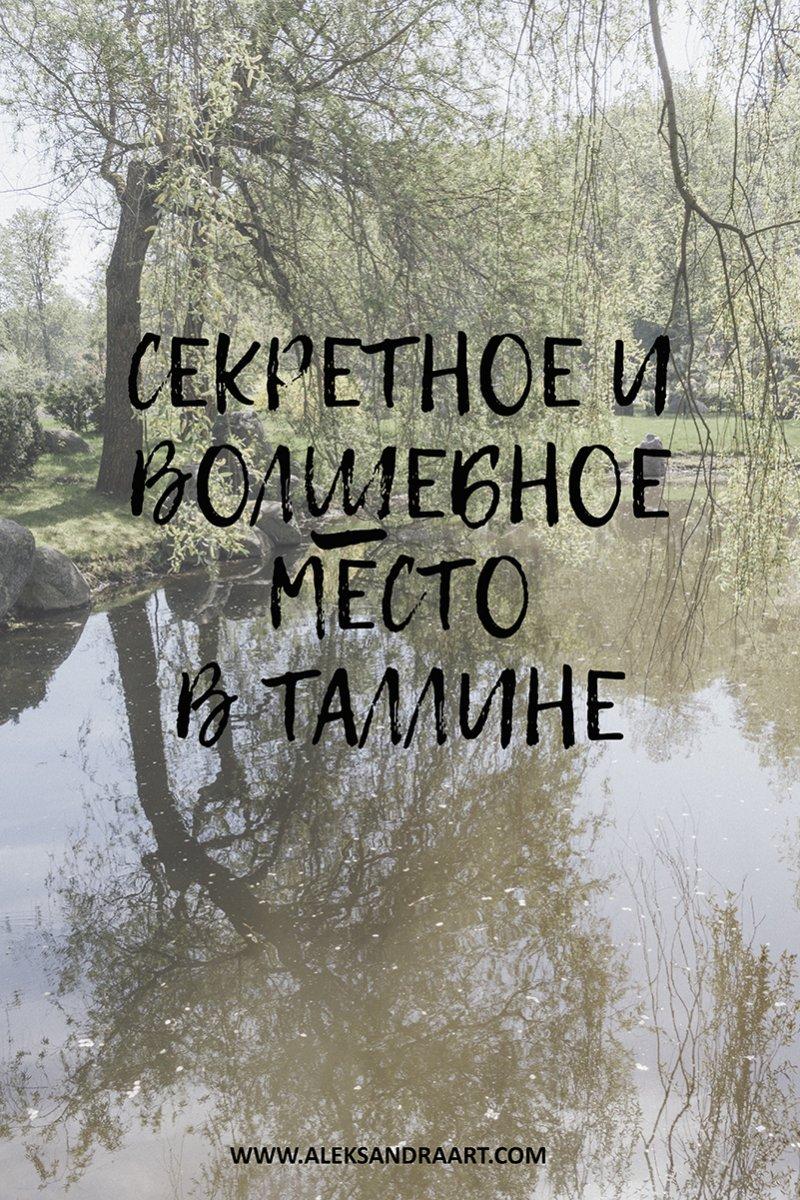 aleksandraart.com | СЕКРЕТНОЕ И ВОЛШЕБНОЕ МЕСТО В ТАЛЛИНЕ