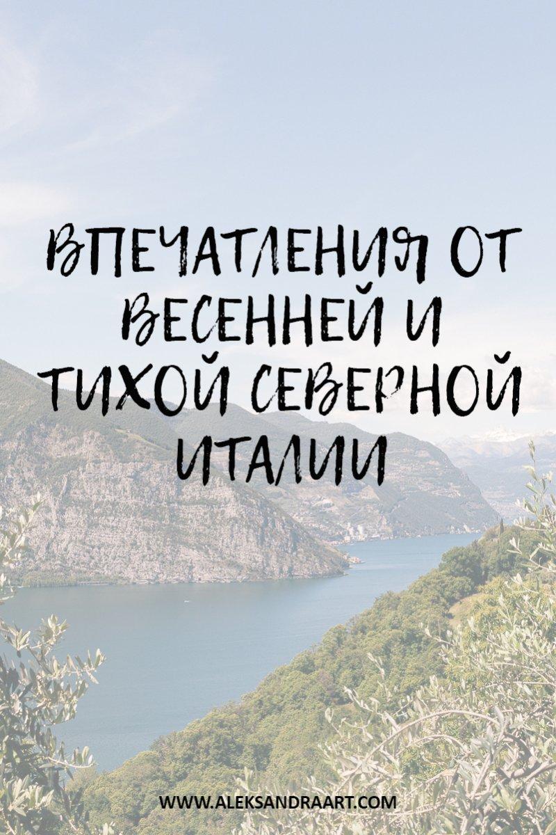 aleksandraart.com | ВПЕЧАТЛЕНИЯ ОТ ВЕСЕННЕЙ И ТИХОЙ СЕВЕРНОЙ ИТАЛИИ