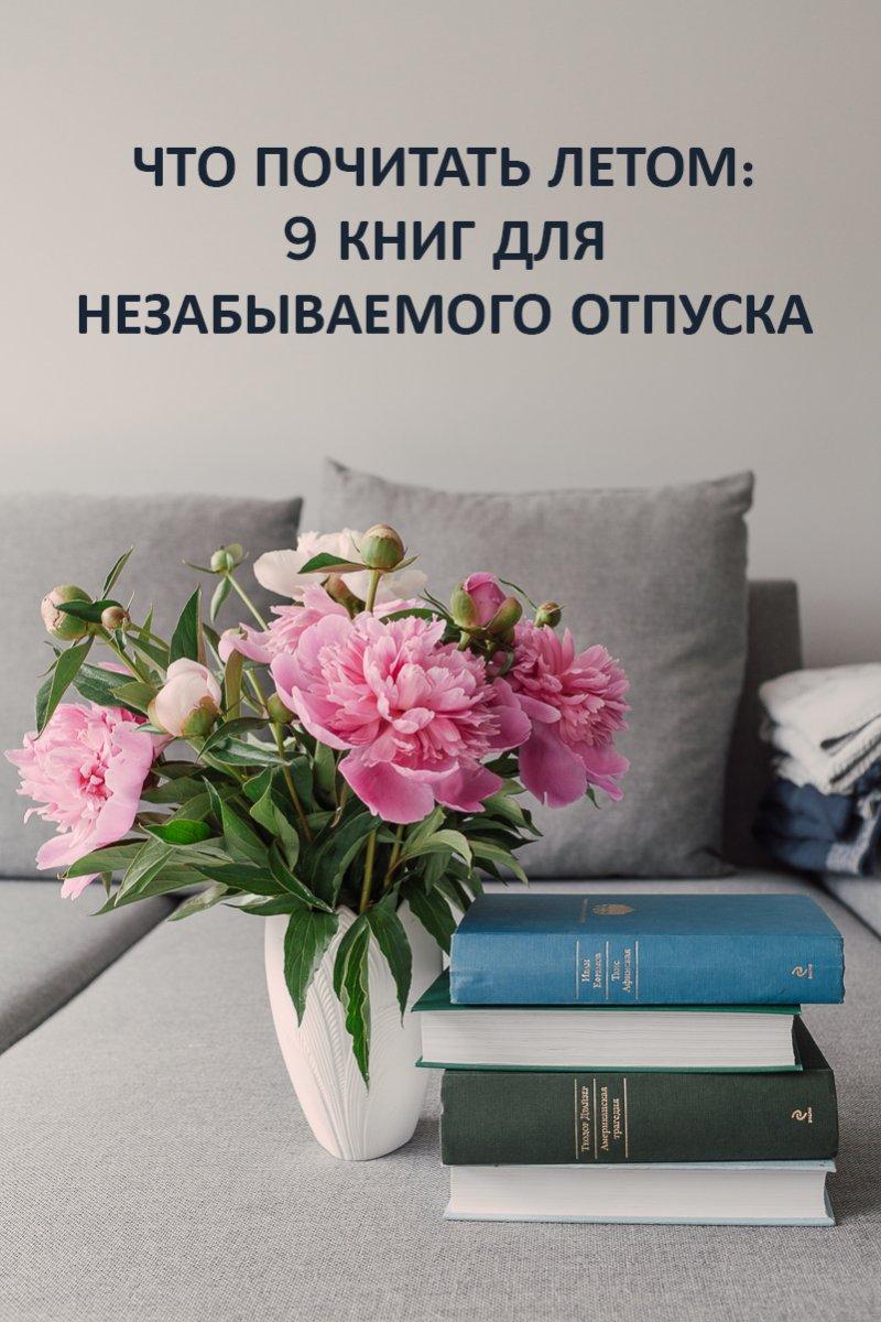 ЧТО ПОЧИТАТЬ ЛЕТОМ: 9 КНИГ ДЛЯ НЕЗАБЫВАЕМОГО ОТПУСКА | aleksandraart.com