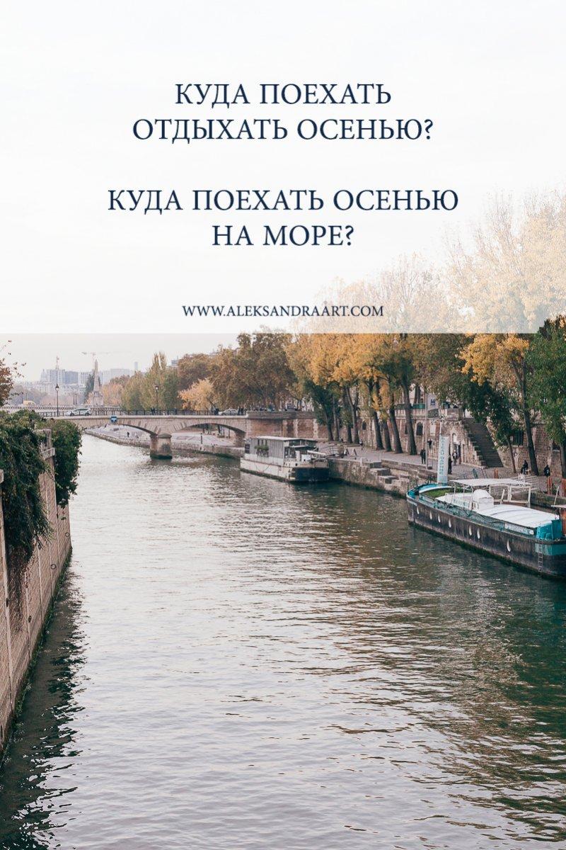КУДА ПОЕХАТЬ ОТДЫХАТЬ ОСЕНЬЮ. 12 ЛЮБИМЫХ НАПРАВЛЕНИЙ | aleksandraart.com