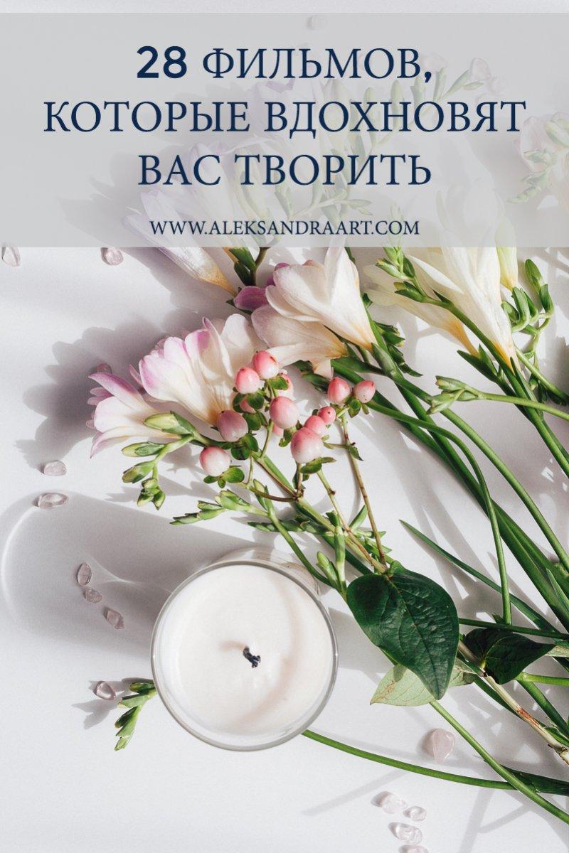 28 ФИЛЬМОВ О ТВОРЧЕСТВЕ, КОТОРЫЕ ВАС ВДОХНОВЯТ | aleksandraart.com