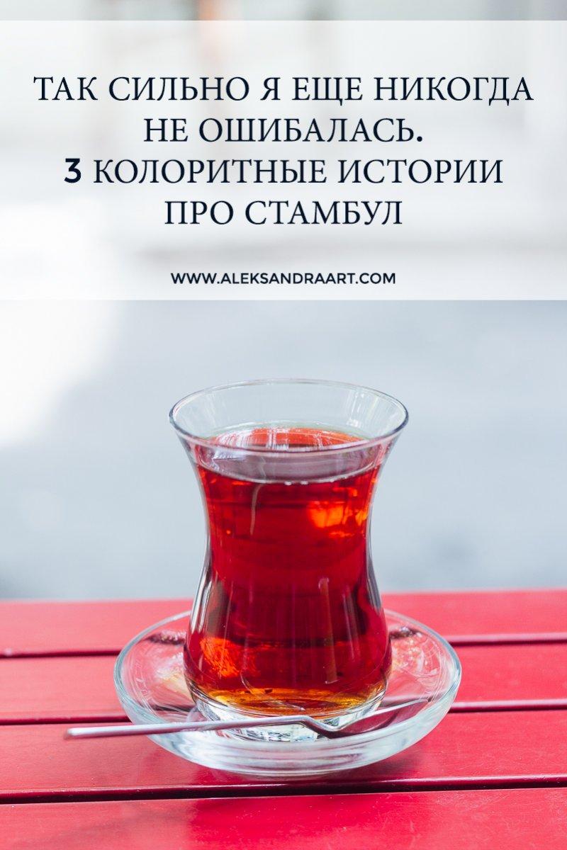 3 КОЛОРИТНЫЕ ИСТОРИИ ПРО СТАМБУЛ   aleksandraart.com