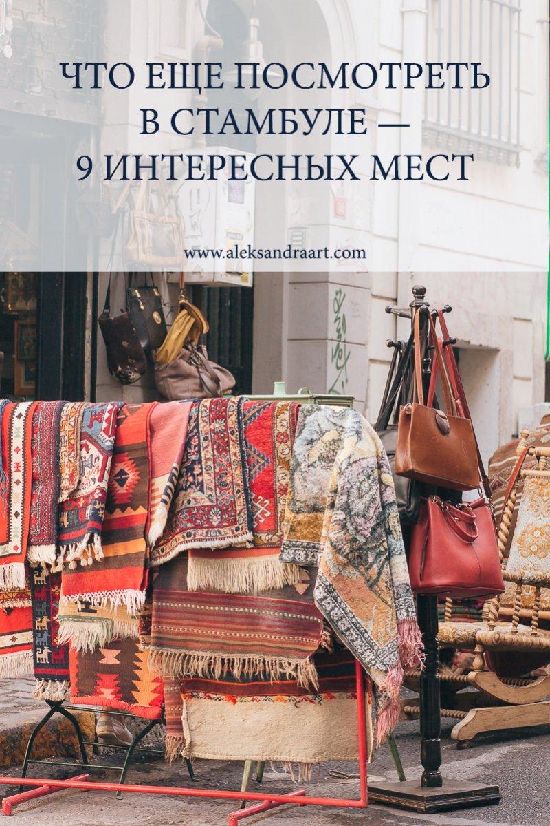 ЧТО ЕЩЕ ПОСМОТРЕТЬ В СТАМБУЛЕ— 9 ИНТЕРЕСНЫХ МЕСТ   aleksandraart.com