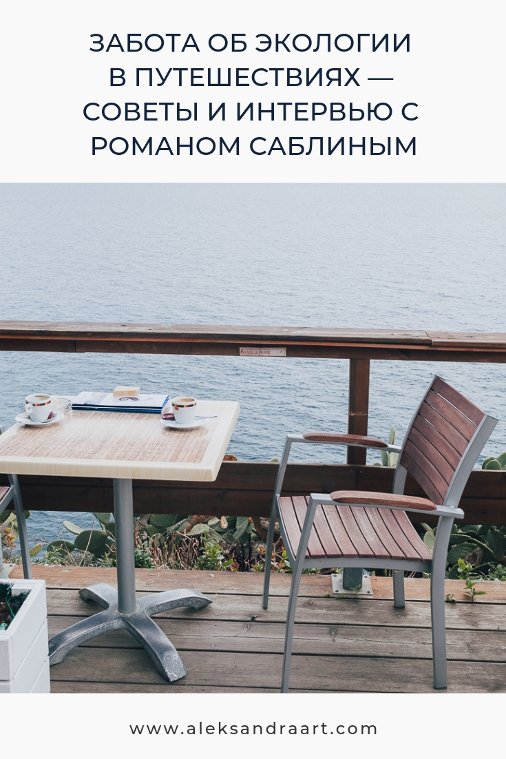 ЭКОЛОГИЧЕСКИЙ ТУРИЗМ. ЗАБОТА ОБ ЭКОЛОГИИ В ПУТЕШЕСТВИЯХ — СОВЕТЫ И ИНТЕРВЬЮ С РОМАНОМ САБЛИНЫМ | aleksandraart.com