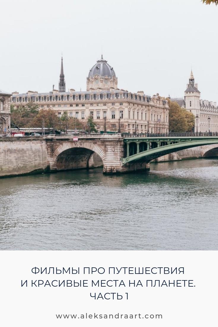 ФИЛЬМЫ ПРО ПУТЕШЕСТВИЯ И КРАСИВЫЕ МЕСТА НА ПЛАНЕТЕ. ЧАСТЬ 1 | aleksandraart.com