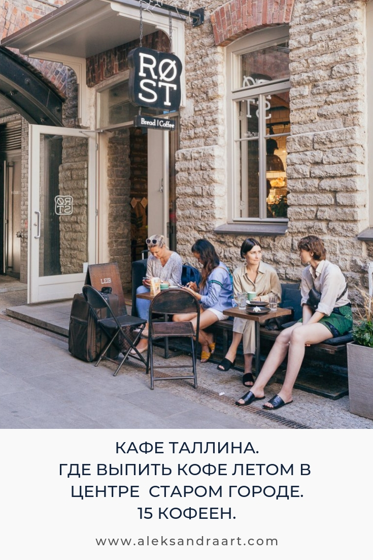 ГДЕ ВЫПИТЬ КОФЕ ЛЕТОМ В СТАРОМ ГОРОДЕ И ЦЕНТРЕ ТАЛЛИНА. 15 МЕСТ | aleksandraart.com
