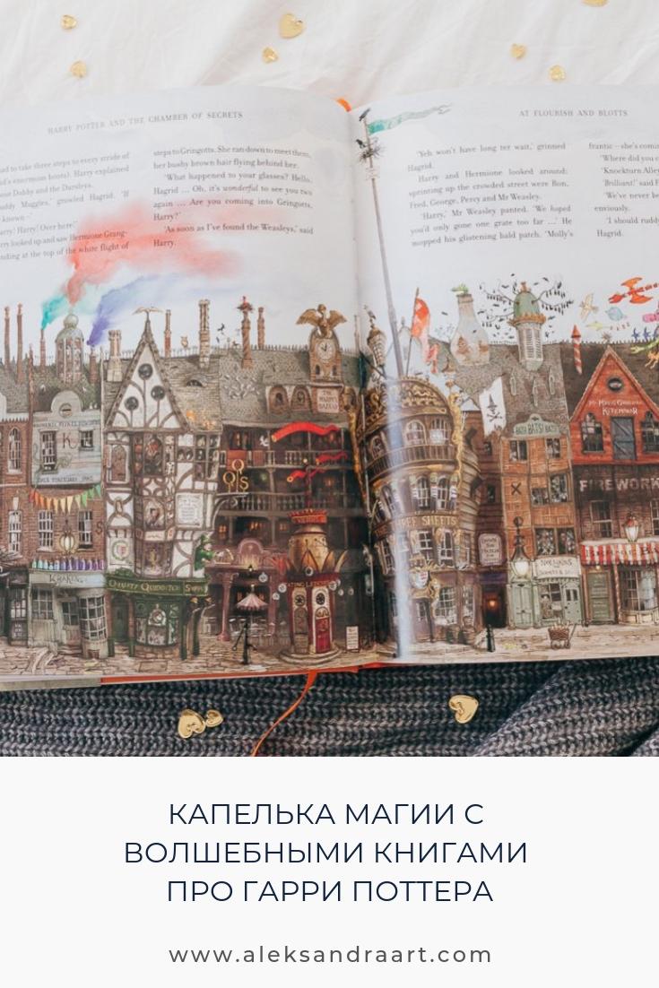 КАПЕЛЬКА МАГИИ С ВОЛШЕБНЫМИ КНИГАМИ ПРО МАЛЬЧИКА, КОТОРЫЙ ВЫЖИЛ | aleksandraart.com