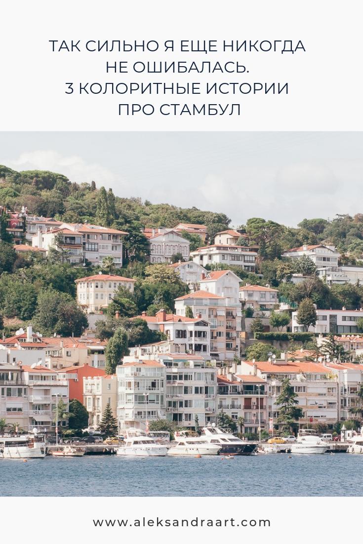 3 КОЛОРИТНЫЕ ИСТОРИИ ПРО СТАМБУЛ | aleksandraart.com