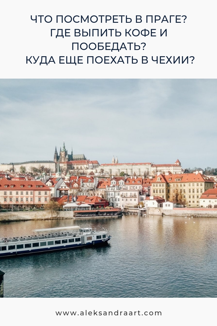 ИНТЕРВЬЮ О ПРЕКРАСНОЙ ПРАГЕ С АНАСТАСИЕЙ ЕЛИСЕЕВОЙ | aleksandraart.com