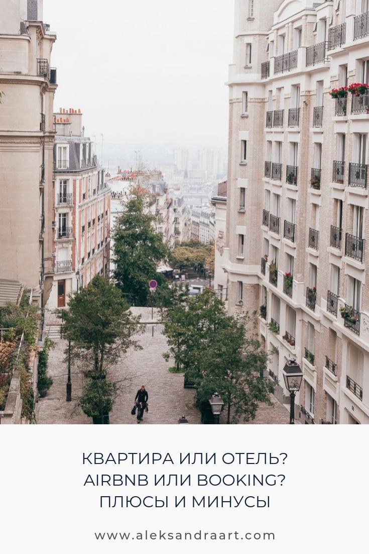 КВАРТИРА ИЛИ ОТЕЛЬ? AIRBNB ИЛИ BOOKING? ПЛЮСЫ И МИНУСЫ | aleksandraart.com