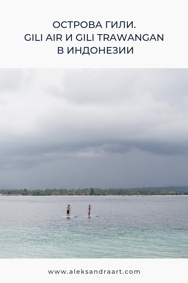 ОСТРОВА ГИЛИ. GILI AIR И GILI TRAWANGAN В ИНДОНЕЗИИ | aleksandraart.com