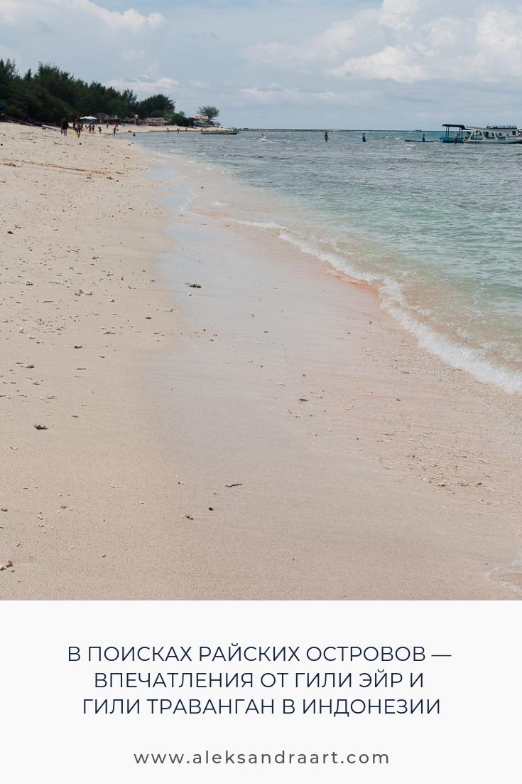 В ПОИСКАХ РАЙСКИХ ОСТРОВОВ — ВПЕЧАТЛЕНИЯ ОТ ГИЛИ ЭЙР И ГИЛИ ТРАВАНГАН В ИНДОНЕЗИИ | aleksandraart.com