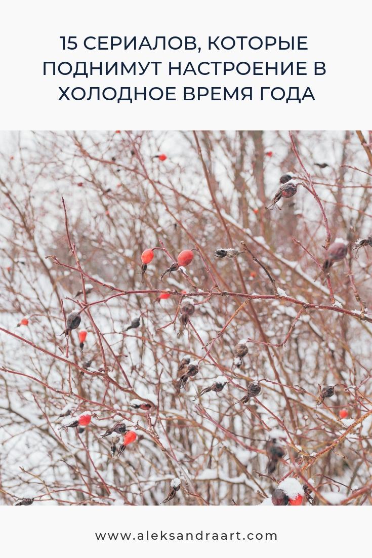 15 СЕРИАЛОВ, КОТОРЫЕ ПОДНИМУТ НАСТРОЕНИЕ В ХОЛОДНОЕ ВРЕМЯ ГОДА | aleksandraart.com