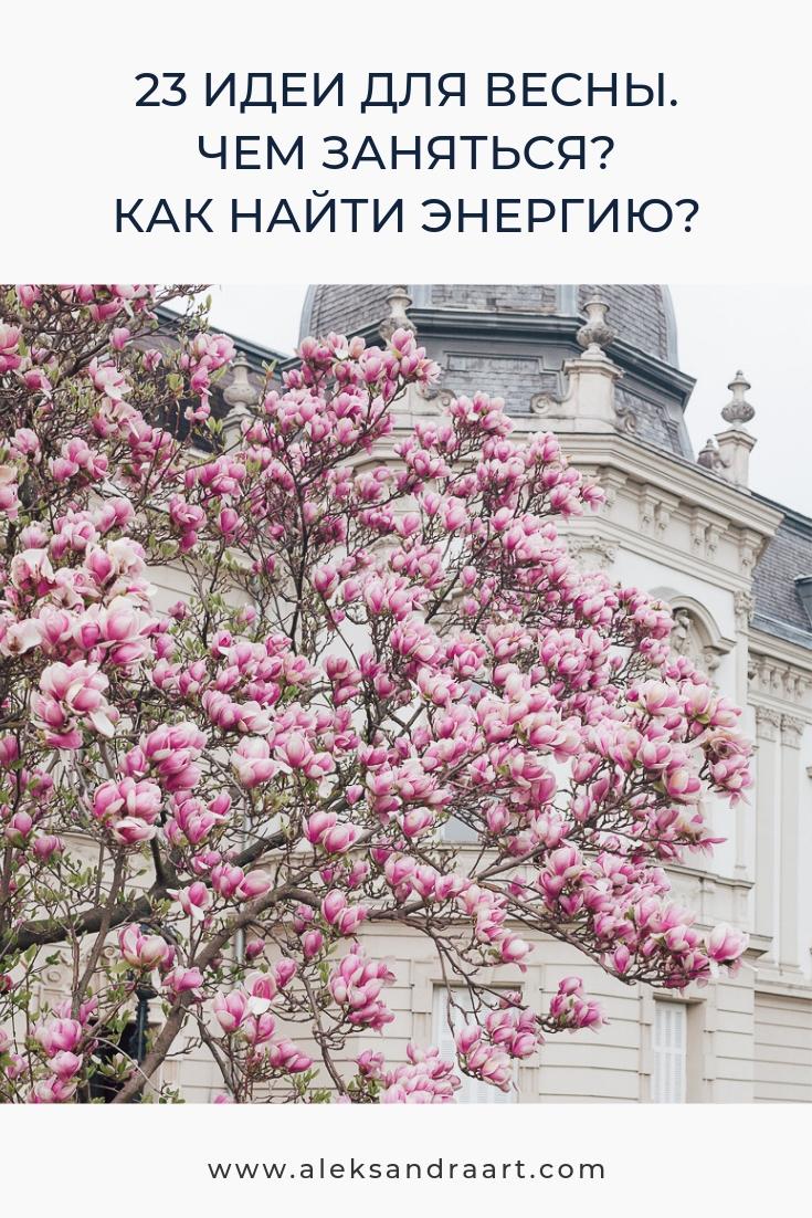 23 ИДЕИ ДЛЯ ВЕСНЫ | aleksandraart.com
