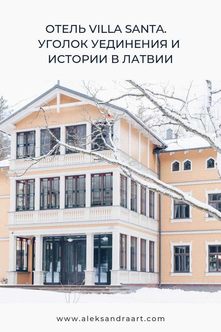 ОТЕЛЬ VILLA SANTA - УГОЛОК УЕДИНЕНИЯ И ИСТОРИИ В ЛЕСУ ЛАТВИИ | aleksandraart.com
