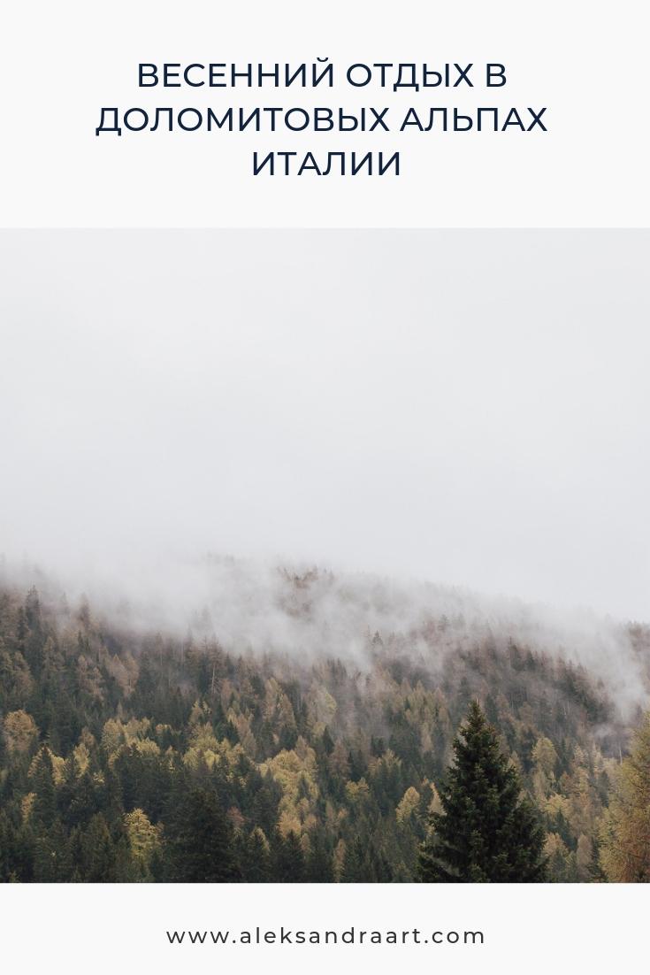 ВЕСЕННИЙ ОТДЫХ В ДОЛОМИТОВЫХ АЛЬПАХ ИТАЛИИ | aleksandraart.com
