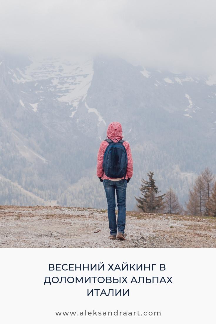 ВЕСЕННИЙ ХАЙКИНГ В ДОЛОМИТОВЫХ АЛЬПАХ | aleksandraart.com