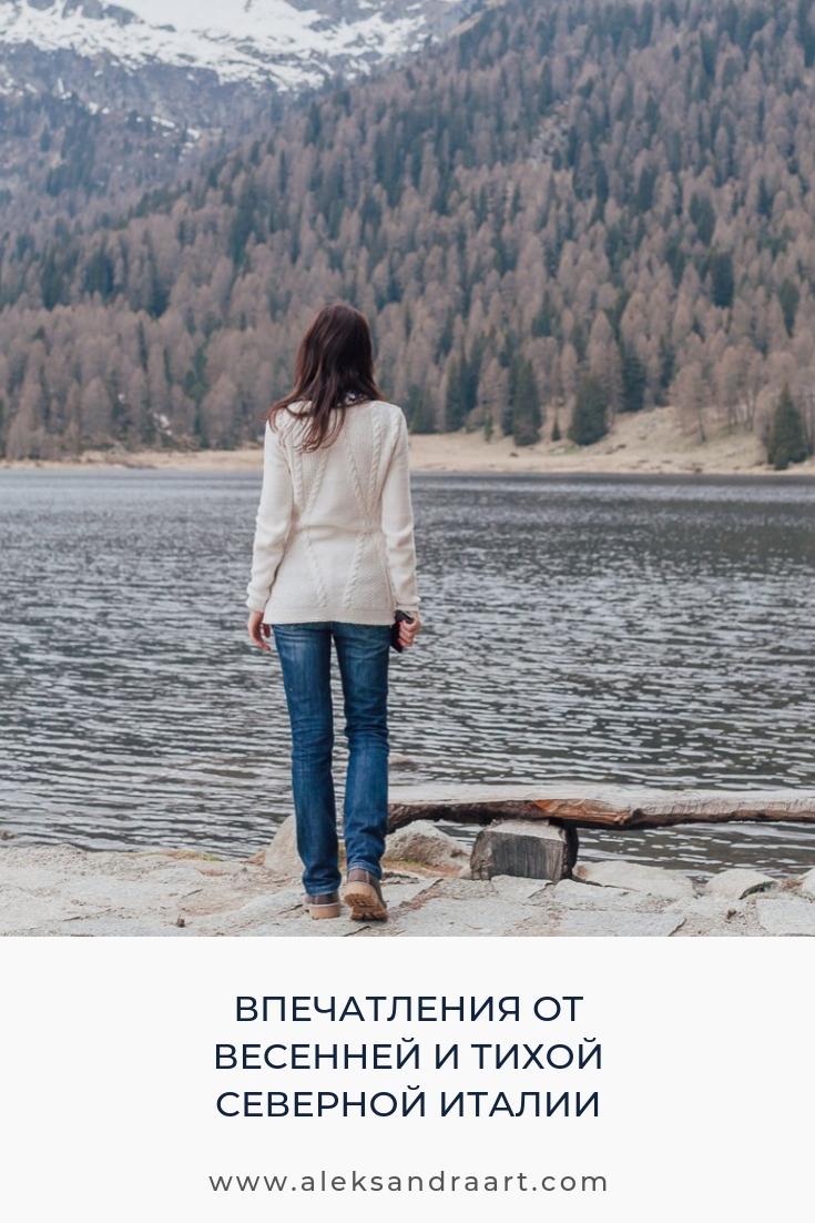 ВПЕЧАТЛЕНИЯ ОТ ВЕСЕННЕЙ И ТИХОЙ СЕВЕРНОЙ ИТАЛИИ | aleksandraart.com
