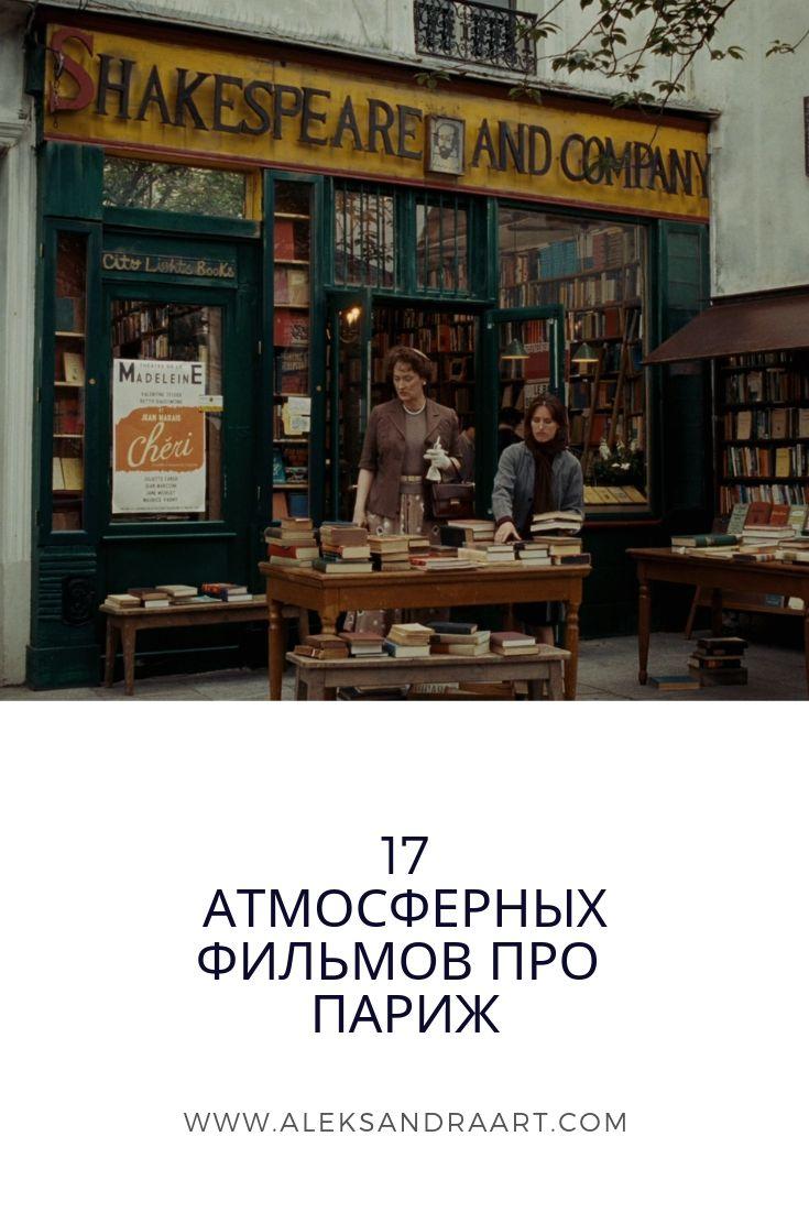 17 АТМОСФЕРНЫХ ФИЛЬМОВ ПРО ПАРИЖ | aleksandraart.com