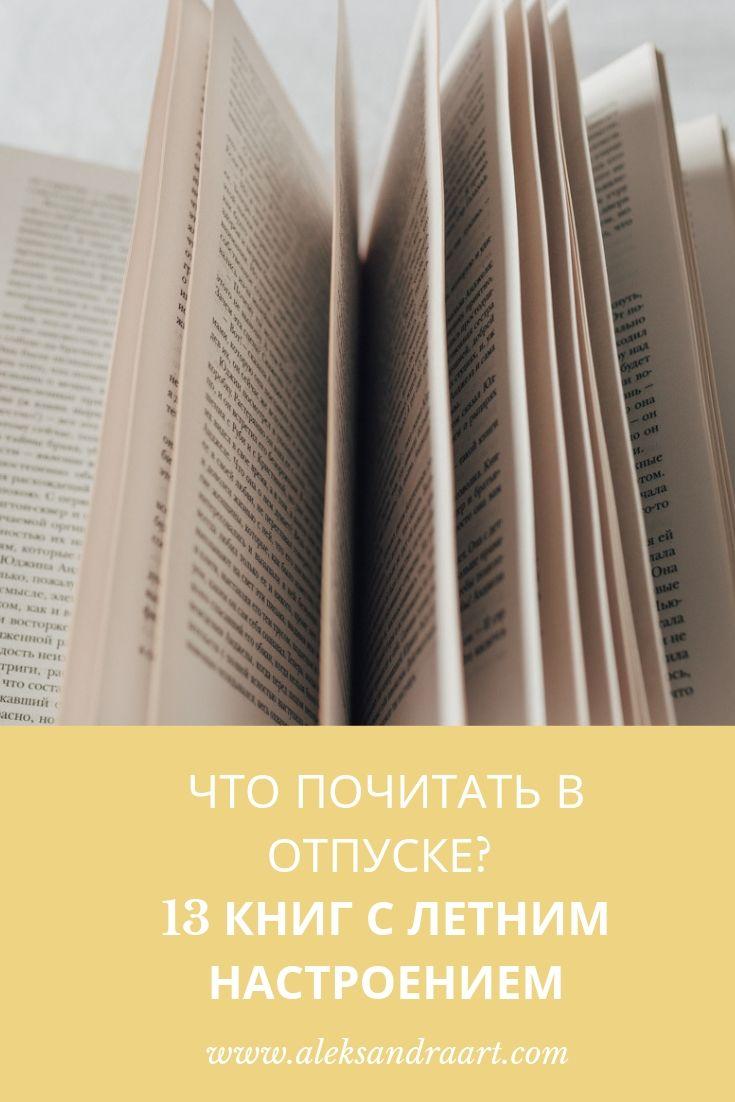 ЧТО ПОЧИТАТЬ В ОТПУСКЕ? 13 КНИГ С ЛЕТНИМ НАСТРОЕНИЕМ | aleksandraart.com
