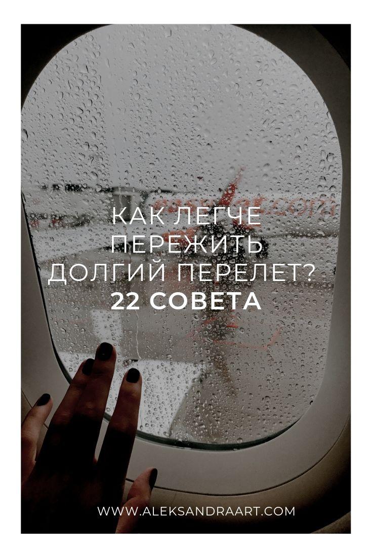 КАК ЛЕГЧЕ ПЕРЕЖИТЬ ДОЛГИЙ ПЕРЕЛЕТ? 22 СОВЕТА | aleksandraart.com