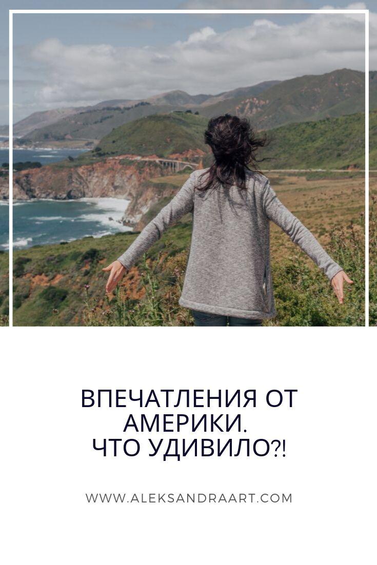 ВПЕЧАТЛЕНИЯ ОТ АМЕРИКИ. ЧТО УДИВИЛО?!| aleksandraart.com