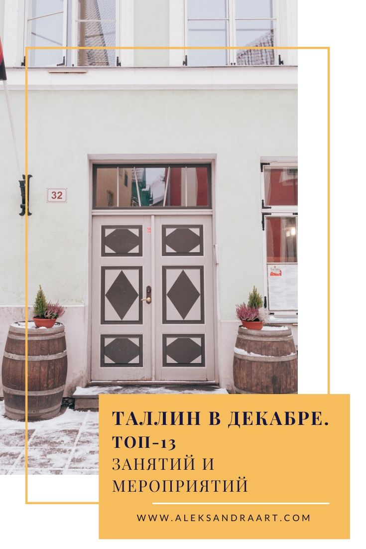ТАЛЛИН В ДЕКАБРЕ. ТОП-13 ЗАНЯТИЙ И МЕРОПРИЯТИЙ | aleksandraart.com