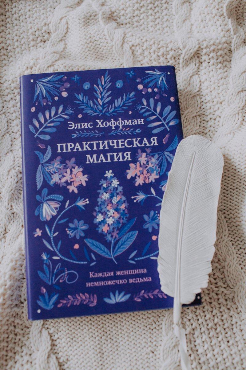 «ПРАКТИЧЕСКАЯ МАГИЯ» ЭЛИС ХОФФМАН