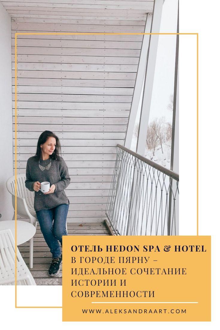 Пярну спа отель | aleksandraart.com