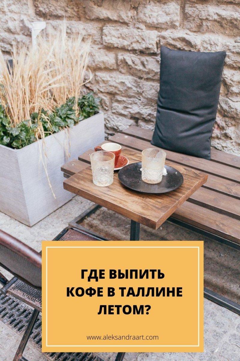Где выпить кофе в Таллине?